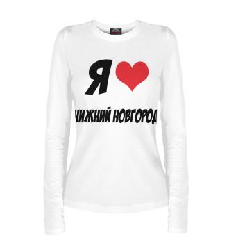 Женский Лонгслив Я люблю Нижний Новгород