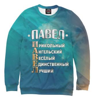 Женский Свитшот Комплименты Павел