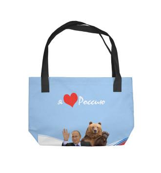 Пляжная сумка Я люблю Россию