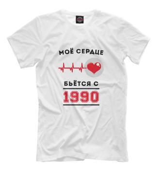 Мужская Футболка Моё сердце бьётся с 1990
