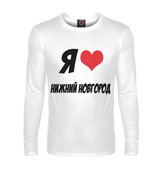 Мужской Лонгслив Я люблю Нижний Новгород