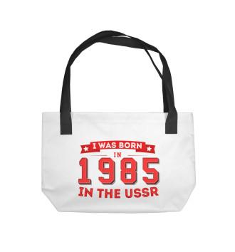 Пляжная сумка I was born in 1985