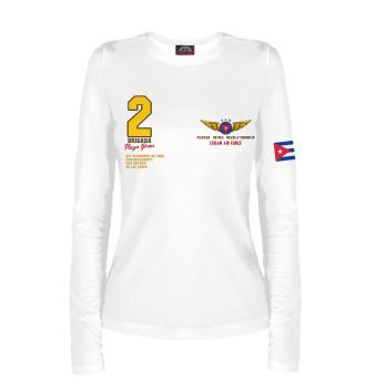 Женский Лонгслив FAR (Cuban Air Forces)
