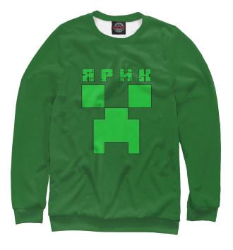 Мужской Свитшот Ярик - Minecraft