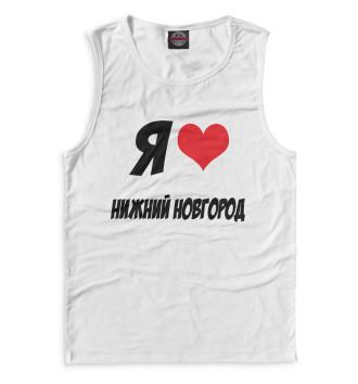 Мужская Майка Я люблю Нижний Новгород