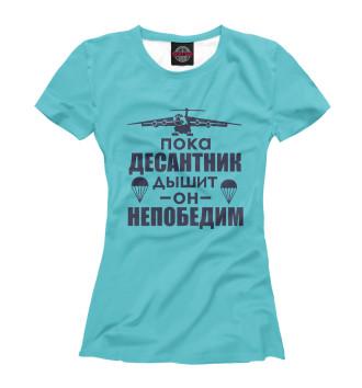 Женская Футболка Десантник небобедим