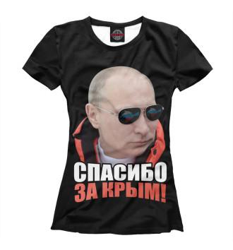 Женская Футболка Спасибо за Крым