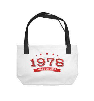 Пляжная сумка Made in 1978 USSR