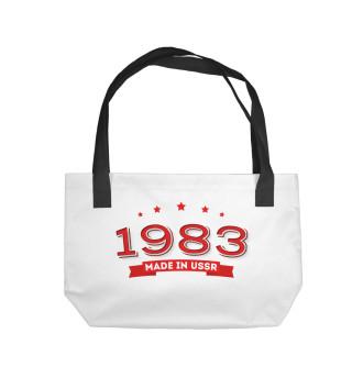 Пляжная сумка Made in 1983 USSR