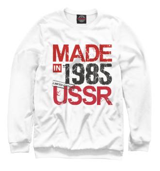 Мужской Свитшот 1985 год рождения
