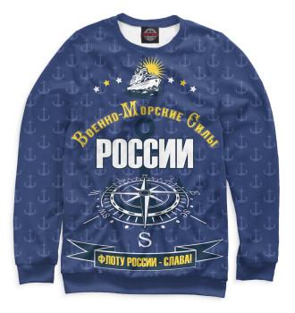 Женский Свитшот Военно-морские силы
