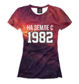 Женская Футболка На Земле с 1982