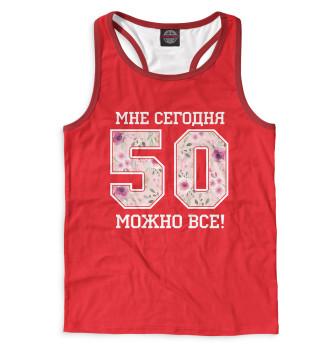 Мужская Борцовка 50 — мне сегодня можно все!