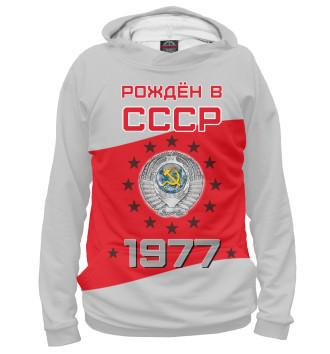 Мужское Худи Рождён в СССР - 1977