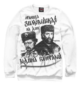 Мужской Свитшот Зимовейская - родина бунтарей