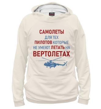 Женское Худи Пилот Вертолета