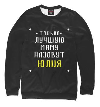 Женский Свитшот Юлия