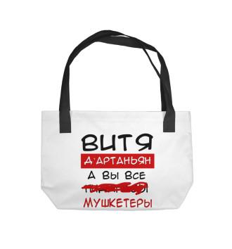 Пляжная сумка Витя Дартаньян