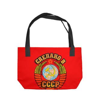 Пляжная сумка Сделано в 1986