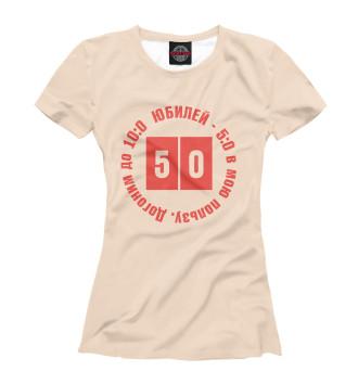 Женская Футболка Юбилей 50