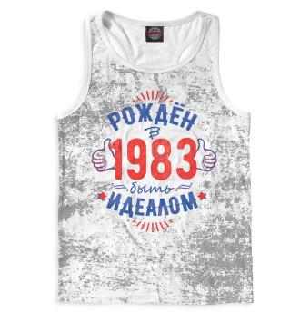 Мужская Борцовка Рожден быть идеалом — 1983