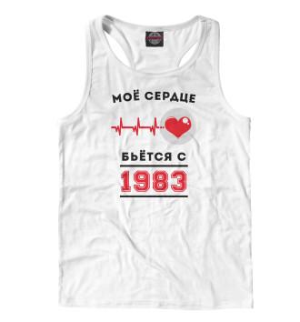 Мужская Борцовка Моё сердце бьётся с 1983