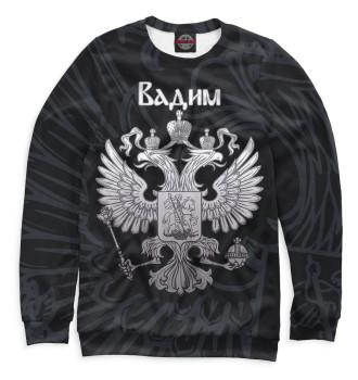 Женский Свитшот Вадим