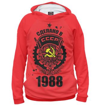 Мужское Худи Сделано в СССР — 1988