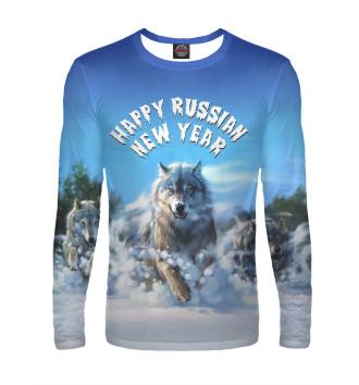 Мужской Лонгслив Happy Russian New Year