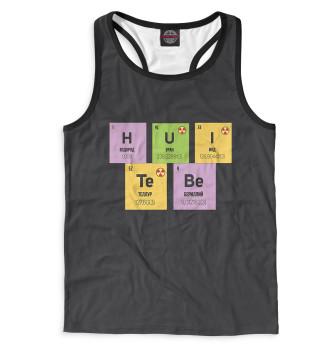 Мужская Борцовка Химия