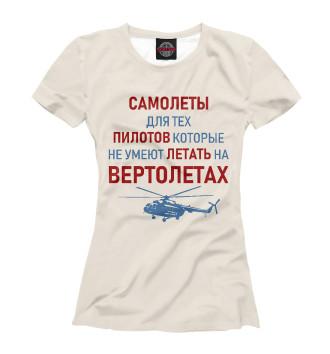 Женская Футболка Пилот Вертолета
