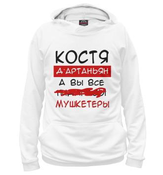 Женское Худи Костя Дартаньян