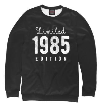 Мужской Свитшот 1985 - Limited Edition