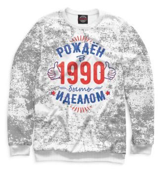 Женский Свитшот Рожден быть идеалом — 1990