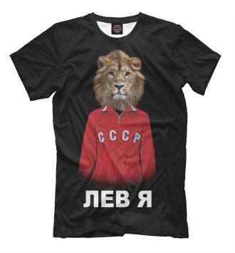 Мужская Футболка Лев Я