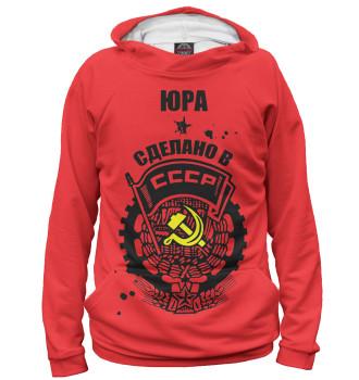 Женское Худи Юра — сделано в СССР