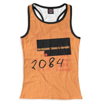 Женская Борцовка 2084