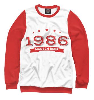 Женский Свитшот Made in 1986 USSR