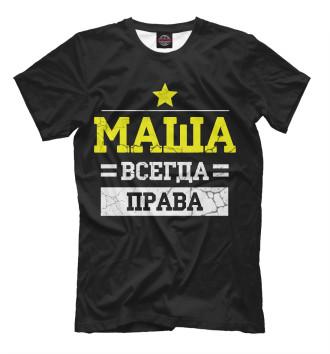 Мужская Футболка Маша