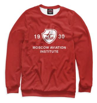 Мужской Свитшот Moscow Aviation Institute