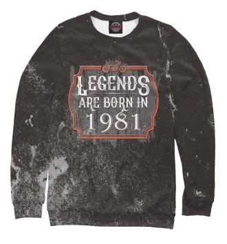 Женский Свитшот Legends Are Born In 1981