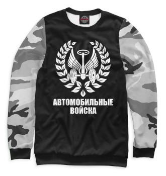 Мужской Свитшот Автомобильные войска