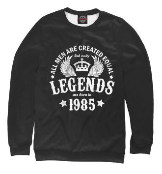 Женский Свитшот 1985 - рождение легенды