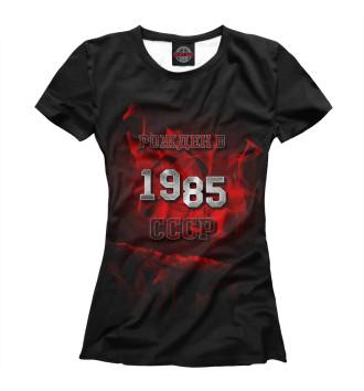 Женская Футболка 1985