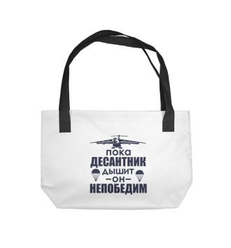 Пляжная сумка Десантник непобедим