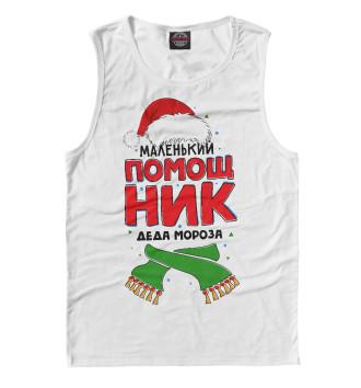 Мужская Майка Помощник Деда Мороза
