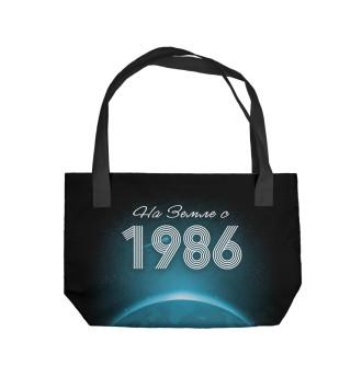 Пляжная сумка На Земле с 1986