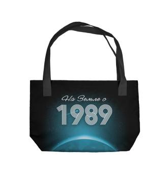 Пляжная сумка На Земле с 1989