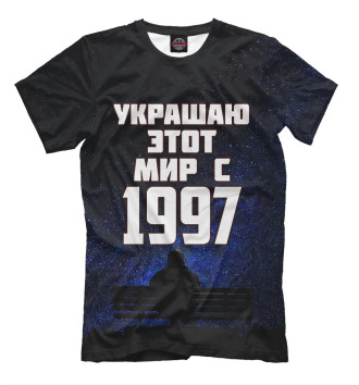 Мужская Футболка Украшаю этот мир с 1997