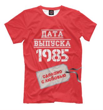 Мужская Футболка Дата выпуска 1985